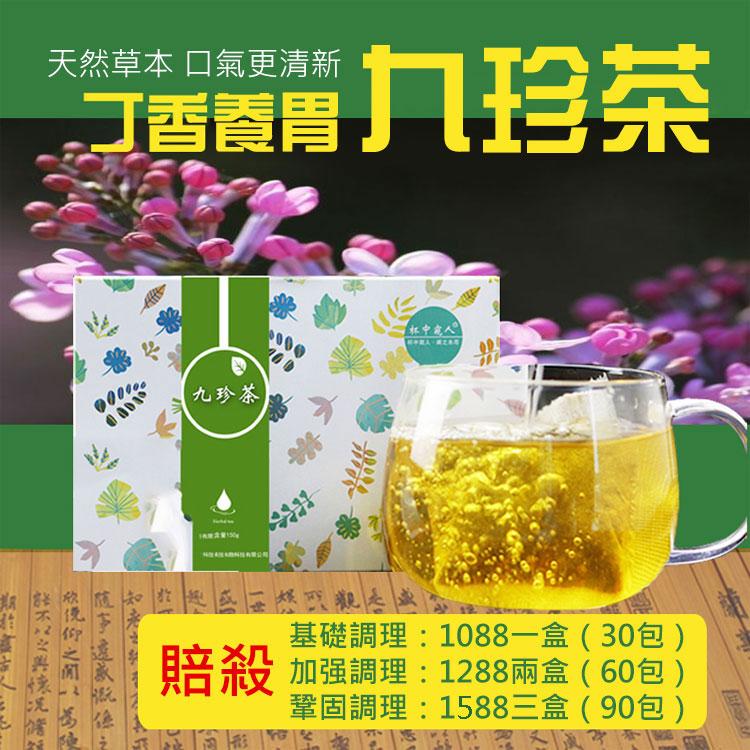 丁香養胃九珍茶